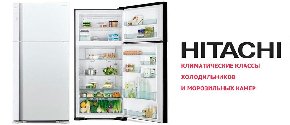 Климатические классы холодильников и морозильных камер
