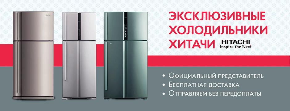 Доставка и оплата холодильников Hitachi в Украине