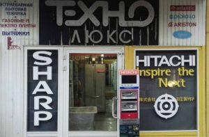 Hitachi Одесса